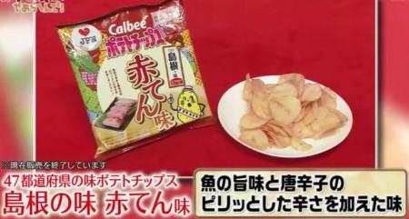 ガキの使いのカルビーポテトチップス食べ尽くし企画!島根 赤てん味