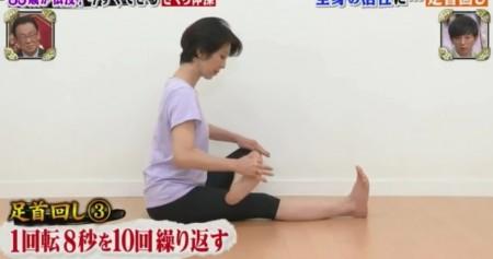 梅ズバ紹介!大人気のきくち体操13種類のやり方。肩こり・腰痛改善・疲労回復におすすめ 足首回しのやり方