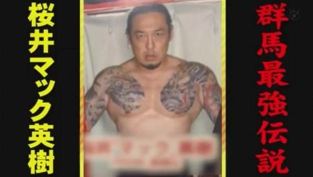 石橋貴明のたいむとんねる 宮下草薙の宮下の父親、桜井マック英樹の刺青