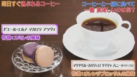 第52回「石橋貴明のたいむとんねる」プロの丸山さんがオススメのピエール・エルメ マカロン&コーヒーの組み合わせ