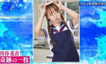 青春高校3年C組 アイドル部 川谷花音(かわたにかのん)の奇跡の一枚 家庭科部