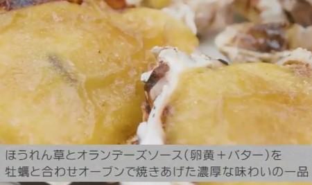 竹内結子の牡蠣への愛が止まらないエピソードがかわいい。オイスターロックフェラーを説明する竹内結子