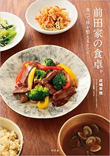 第53回「石橋貴明のたいむとんねる」メジャー前田健太の食事、サッカー強豪校の食事トレ、天才キッズのスーパー朝ごはん