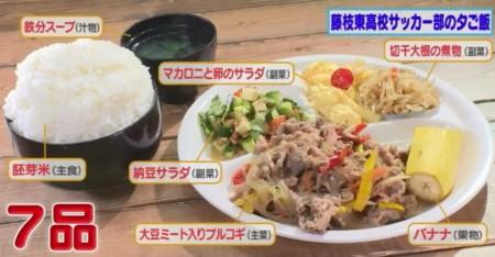 第53回「石橋貴明のたいむとんねる」藤枝東高校サッカー部の食事トレーニングの全容。夕ご飯は700gの胚芽米