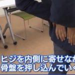 NHKあさイチの自分で治す腰痛特集!医師考案の3秒腰痛体操「これだけ腰痛体操」のやり方 骨盤を押し込む