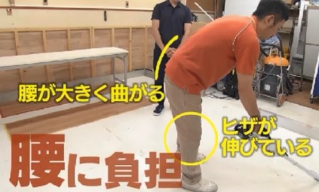 NHKあさイチの自分で治す腰痛特集!理学療法士がオススメする古武術を利用した正しいかがむ姿勢 悪い例