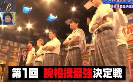 第342回「青春高校3年C組 月曜日」男子公演振り返り&第1回腕相撲最強決定戦