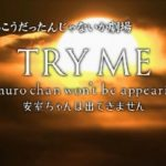 第61回 NHK「チコちゃんに叱られる!」恐竜はなぜいない?ラグビーで得点を決めても「トライ」という理由