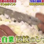 テレビで紹介された6人のプロが教える餃子のレシピ・作り方特集!皮や焼き方、餃子のタレは?