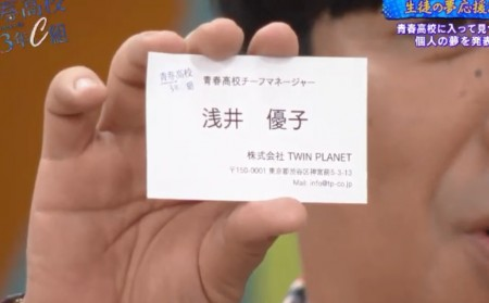 第371回「青春高校3年C組 金曜日」マネージャー浅井、スーツを買う企画で日村先生が激怒w