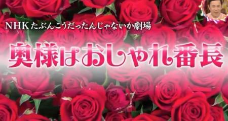 第64回 NHK「チコちゃんに叱られる!」ハンカチの正方形。NHKたぶんこうだったんじゃないか劇場 観月ありさ