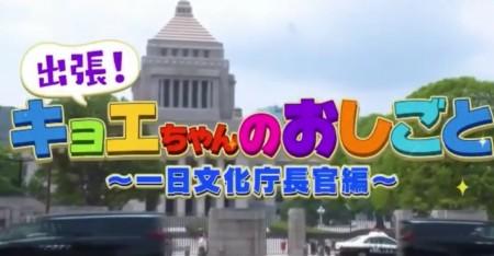第65回 NHK「チコちゃんに叱られる!」「出張!キョエちゃんのおしごと ~一日文化庁長官編~」