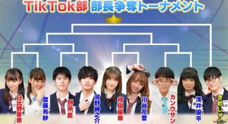 第406回「青春高校3年C組 金曜日」TikTok部長争奪トーナメント!絶対王者きめしゅんに挑むのは?
