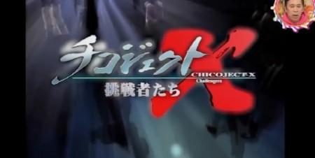 第70回 NHK「チコちゃんに叱られる!」なぜマツタケは高い?観光地のお土産はなんでペナントだった?