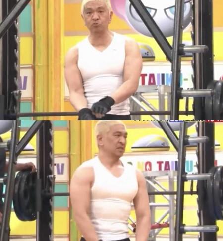 「炎の体育会TV」で披露したダウンタウン松本人志のベンチプレス パンプアップ前後比較