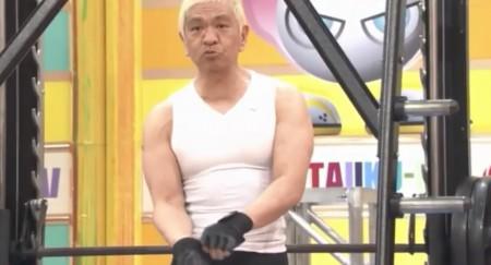 「炎の体育会TV」で披露したダウンタウン松本人志のベンチプレス パンプアップ前