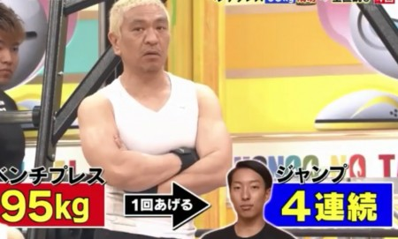 「炎の体育会TV」で披露したダウンタウン松本人志のベンチプレス 腕組み パンプアップ前