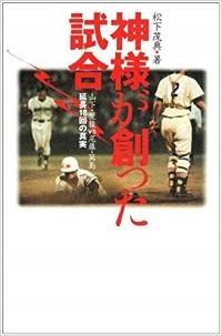 奥川恭伸がプロ1年目に読んでいた本3冊のブックリストは?神様が創った試合