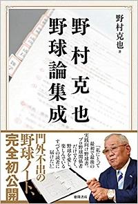 奥川恭伸がプロ1年目に読んでいた本3冊のブックリストは?野村克也氏や箕島対星稜の本?野球論集成