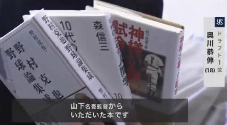 奥川恭伸がプロ1年目に読んでいた本3冊のブックリストは?野村克也氏や箕島対星稜の本?
