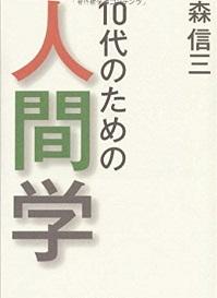 奥川恭伸がプロ1年目に読んでいた本3冊のブックリストは?10代のための人間学