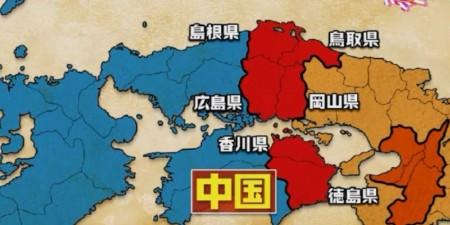 第75回 NHK「チコちゃんに叱られる!麒麟がくるコラボSP」中国地方の「中国」ってなに?近国、中国、遠国のエリア分け