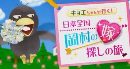 第79回 NHK「チコちゃんに叱られる!」で始まった新企画「キョエちゃんが行く!日本全国岡村の嫁探しの旅」