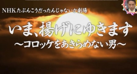 第79回 NHK「チコちゃんに叱られる!」なぜ子どもはシールが好き?お肉屋さんでコロッケを売っている理由?