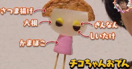 第80回 NHK「チコちゃんに叱られる!」段ボールの「段」と「ボール」ってなに?おでんの「でん」ってなに?
