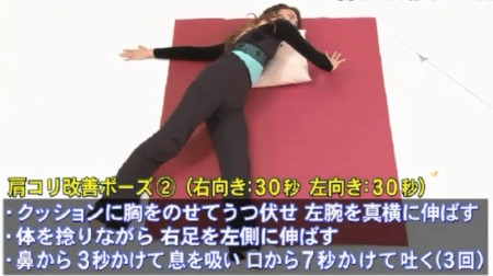 金スマ紹介「動かないゼロトレ」のやり方。肩こり解消ポーズその2のやり方