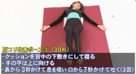 金スマ紹介「動かないゼロトレ」のやり方。肩こり解消ポーズその3のやり方