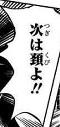 鬼滅の刃「首(頸)を斬る、首を刎ねる」のワードは原作漫画で何回登場する?首と頸はどう違う?上弦の陸 堕姫5