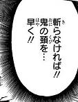 鬼滅の刃「首(頸)を斬る、首を刎ねる」のワードは原作漫画で何回登場する?首と頸はどう違う?助太刀に入る炭治郎