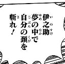 鬼滅の刃「首(頸)を斬る、首を刎ねる」のワードは原作漫画で何回登場する?首と頸はどう違う?無限列車編の炭治郎のアドバイス
