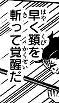 鬼滅の刃「首(頸)を斬る、首を刎ねる」のワードは原作漫画で何回登場する?首と頸はどう違う?無限列車編の炭治郎の頸