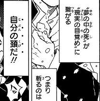 鬼滅の刃「首(頸)を斬る、首を刎ねる」のワードは原作漫画で何回登場する?首と頸はどう違う?無限列車編の炭治郎