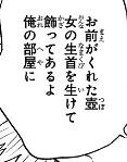 鬼滅の刃「首(頸)を斬る、首を刎ねる」のワードは原作漫画で何回登場する?首と頸はどう違う?童磨