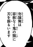 鬼滅の刃で出て来るワード「首を斬る、首を刎ねる」は原作漫画で何回登場した?冨岡義勇に炭治郎のセリフ