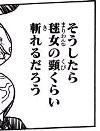 鬼滅の刃で出て来るワード「首を斬る、首を刎ねる」は原作漫画で何回登場した?愈史郎のセリフ