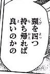 鬼滅の刃で出て来るワード「首を斬る、首を刎ねる」は原作漫画で何回登場した?朱紗丸のセリフ