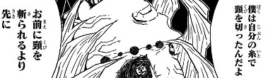 鬼滅の刃で出て来るワード「首を斬る、首を刎ねる」は原作漫画で何回登場した?死んだはずの累が種明かし