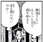 鬼滅の刃で出て来るワード「首を斬る、首を刎ねる」は原作漫画で何回登場した?炭治郎が初めて日輪刀で