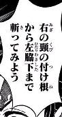 鬼滅の刃で出て来るワード「首を斬る、首を刎ねる」は原作漫画で何回登場した?炭治郎のセリフ