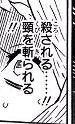 鬼滅の刃で出て来るワード「首を斬る、首を刎ねる」は原作漫画で何回登場した?累の母のセリフ