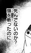 鬼滅の刃で出て来るワード「首を斬る、首を刎ねる」は原作漫画で何回登場した?累を背後にして炭治郎のセリフ
