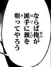 鬼滅の刃で出て来るワード「首を斬る、首を刎ねる」は原作漫画で何回登場した?音柱・宇髄天元のセリフ