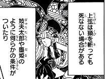 鬼滅の刃の原作漫画で「頸(首)を斬る」のワードは何回登場する?頸と首の意味の違いは?上弦の頸