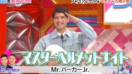 「Mr.パーカーJr.」の登場キャラクター ボーイフレンド宮川英二演じるマスターヘルメットナイト