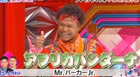 「Mr.パーカーJr.」の登場キャラクター リロイ太郎演じるアフリカバンダーナ