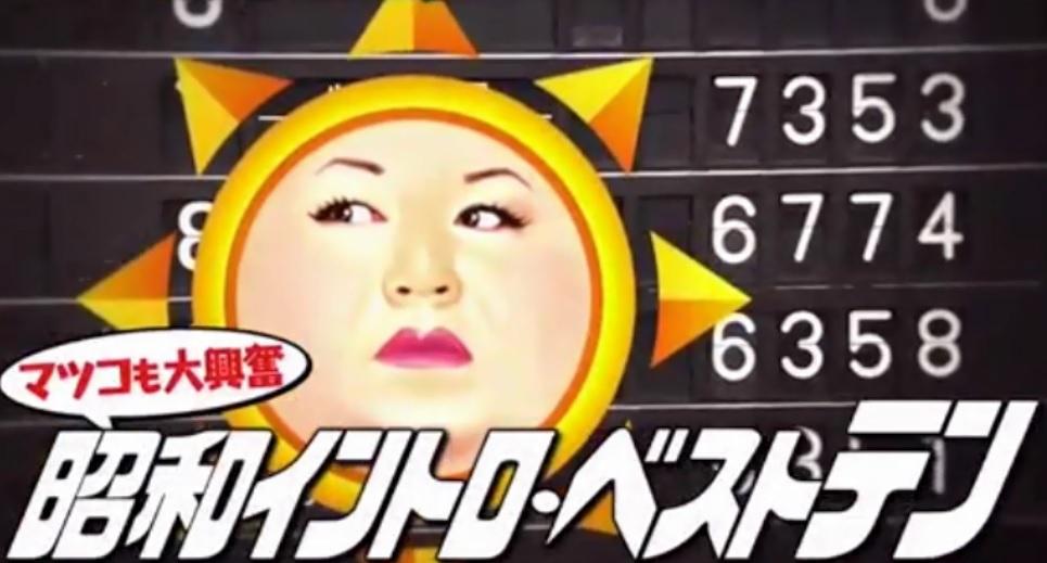 マツコの知らない世界の昭和歌謡曲の最強イントロベスト10&マツコが一番好きな曲は?